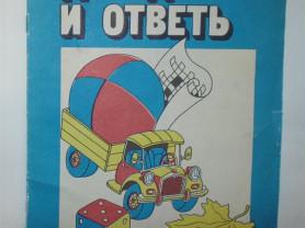 Милейко Догадайся и ответь 1985 (книжка-раскраска)