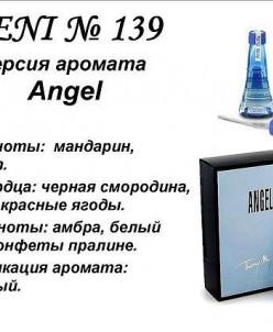 №139 Angel