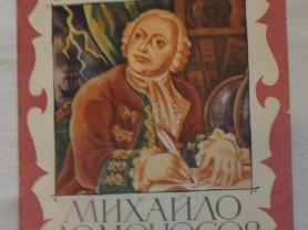 Тихомиров Михайло Ломоносов Перцов