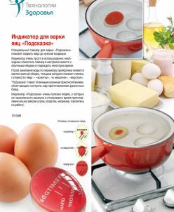 Индикатор для варки яиц «ПОДСКАЗКА» (Eggtimer)