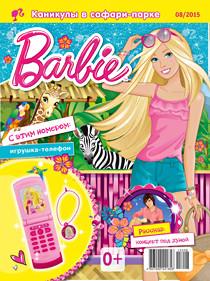 Журнал «Играем с Барби» №8/2015