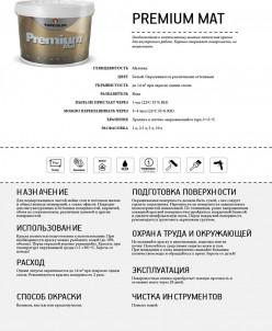 Premium Mat - интерьерная краска!!!