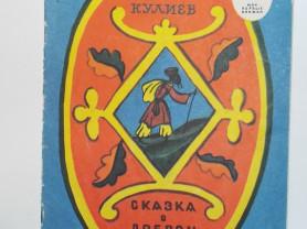 Кулиев Сказка о добром муравье Худ. Дувидов 1976