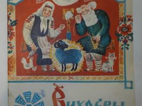 Вихревы подарки Худ. Зеброва 1981