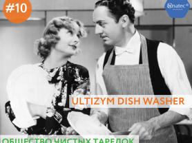 Средство для мытья посуды, подходит даже младенцам