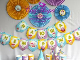 Набор для дня рождения в стиле Малышарики