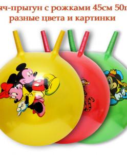Мяч-прыгун с рожками
