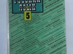 Ладыженская Русский язык 5 класс 1996