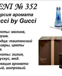 №352 Gucci by Gucci.