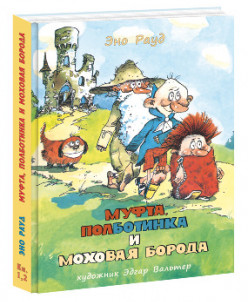 Муфта, Полботинка и Моховая Борода. Кн.1, 2