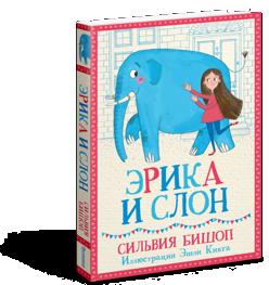 _Спецпредложение_Эрика и слон
