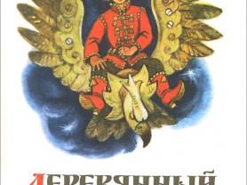 Деревянный орёл сказка Худ. Владимирский