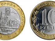 Монета 10 Рублей 2004 год Кемь СПМД Россия