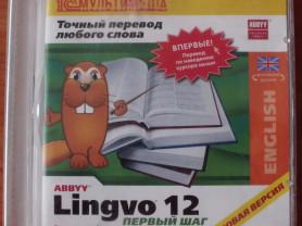 ABBYY Lingvo 12 Первый шаг Электронный словарь АНГ
