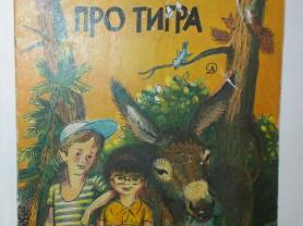 Носов Про тигра Худ.Горбачев 1982