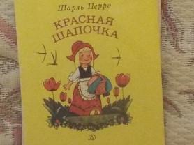Перро Красная Шапочка (книжка малышк) Худ. Бедарев