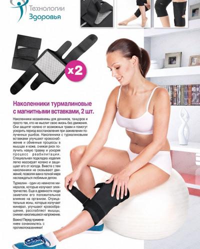 Наколенники турмалиновые с магнитными вставками, 2 шт. (Knee
