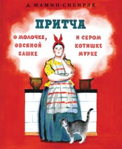 Притча о молочке, овсяной кашке и сером котишке Мурке