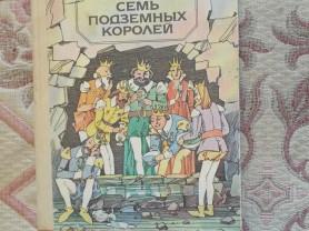 Волков Семь подземных королей Худ. Гороховский