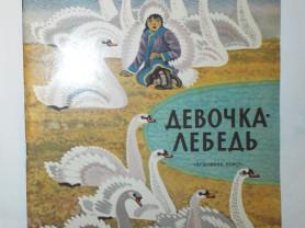 Санги Девочка-лебедь Худ. Овчинников 1984
