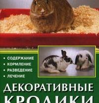 Книга Декоративные кролики Содержание Разведение