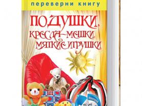 Книга по пошиву штор, гардин, подушек и др.