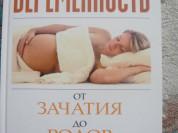 книги для беременных