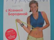 Книга Худеем вместе с Ксенией Бородиной