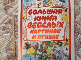 Большая книга веселых картинок и стихов АСТ 2009