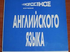 Давыдова И. Скоростное изучение английского языка