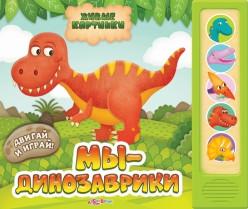 Мы динозаврики