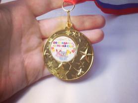Медаль для выпускников Детского сада и школ!