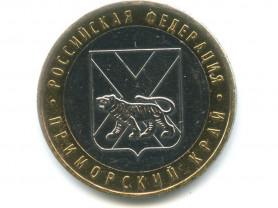 10 Рублей 2006 год Приморский край