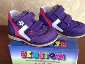Ортопедические ботиночки BEBETOM