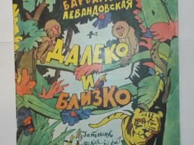 Левандовская Далеко и близко Худ. Кабаков 1982