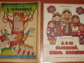 Книжки раскраски для детей 2 шт 1980-85 гг (1 лот)