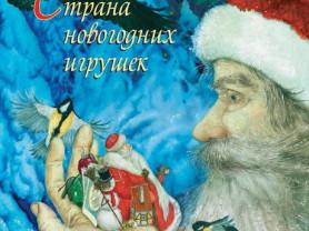 """Новая книга """"Страна новогодних игрушек"""""""
