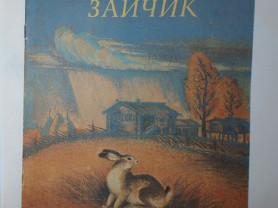 Блок Зайчик Худ. Соловьев 1987