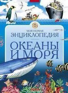 Моя первая энциклопедия Океаны и моря