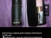 Кисть для пудры новая Guerlain есть пудра этой же фирмы светлый тон косметика