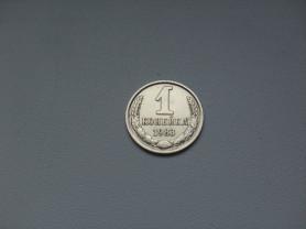 Монета 1 Копейка 1983 год СССР