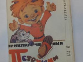 Приключения Петрушки. Иллюстрации Владимирского