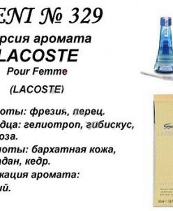 329 аромат направления Lacoste (Lacoste) (100 мл)