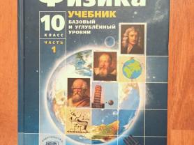 Физика 10 класс. Учебник. Базовый и углубленный
