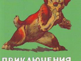 Карлов Приключения Тяфа