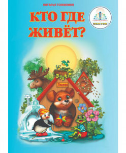 """""""Кто где живёт?"""" автор Н.Томилина.Из комплекта """"Познаём мир"""""""