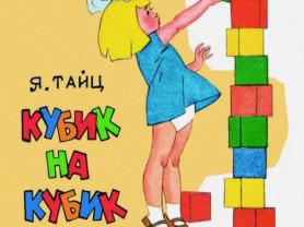 Тайц Кубик на кубик Худ. Вальк