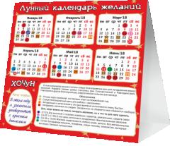 Лунный календарь от Хочуна на 2018 год