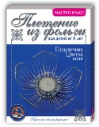 Плетение из фольги Подсвечник Цветок ночи