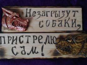 Табличка на забор